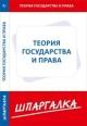 Шпаргалкапо теории государства и права